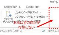 OutlookOffline01