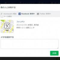 Foursquareの共有機能