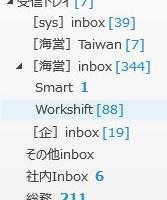 Outlook2013-inbox-folders