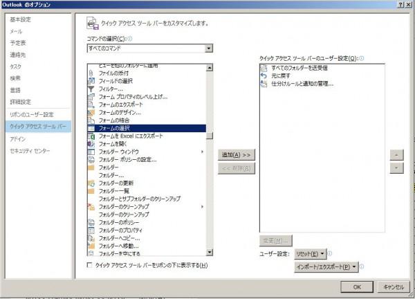 Outlook2013-quickaccess