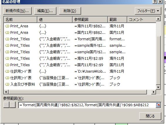 Excel事件簿