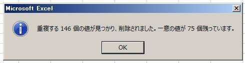 重複行削除(Excel)