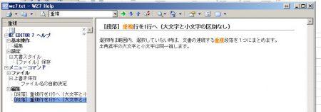 重複行削除(WZ Editor7)