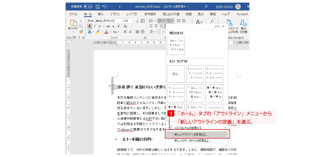 番号 word 参考 文献 目次や参考文献を挿入したとき、必ず表示される黒い点について