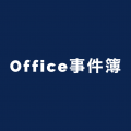 OfficeCasebook default