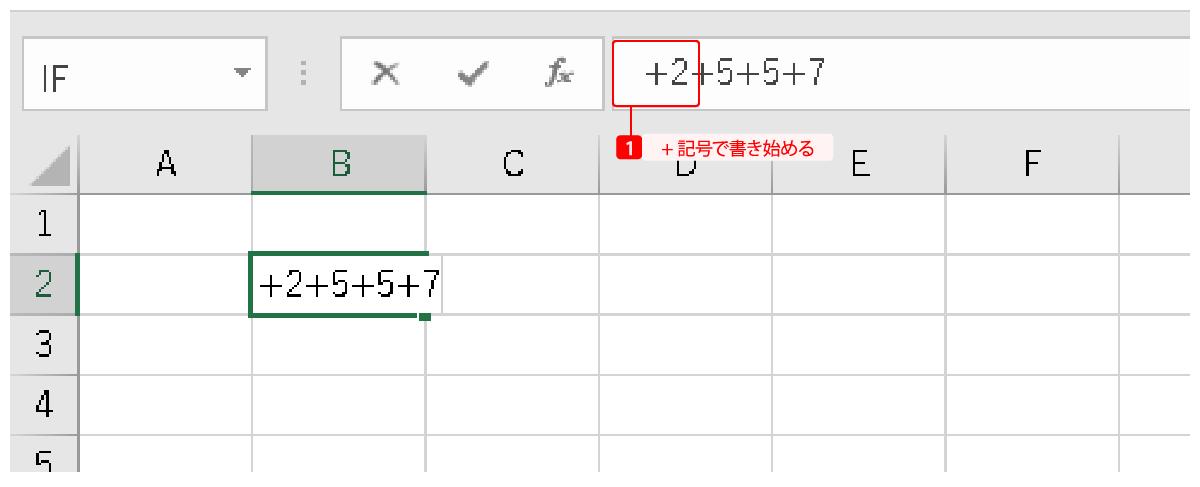 +で数値を入力する