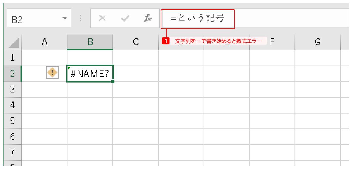 「=」で書き始めるとエラー