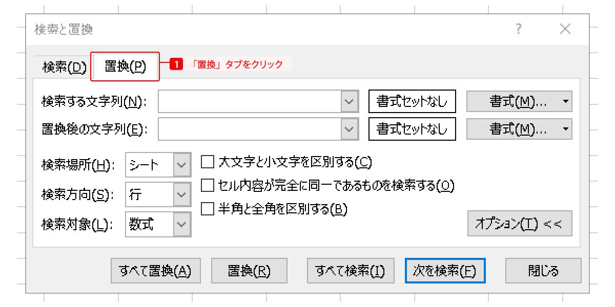 「置換」タブで置換処理ができる