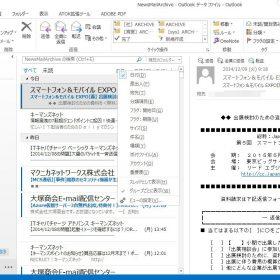 #Outlook2013で、メールをスレッド表示させたい[Outlook2013マスターへの道4]
