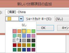 #Outlook2013: 消えた分類項目の復活[Outlook2013マスターへの道5]
