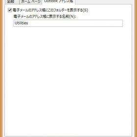 #Outlook2013 の連絡先がフォルダごと表示されない[Outlook2013マスターへの道6]