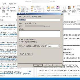 #Outlook2013 フォルダのプロパティに隠された秘密。[Outlook2013マスターへの道7]