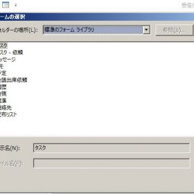 #Outlook2013 テンプレートでメールを作る[Outlook2013マスターへの道9]
