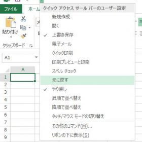#Excel 事件簿: アンドゥできない!事件