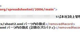 #Excel 事件簿: 削除される数式事件